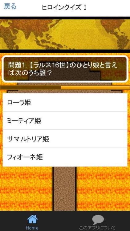 天空の花嫁診断 for ドラゴンクエストⅤ(ドラクエ) screenshot-4
