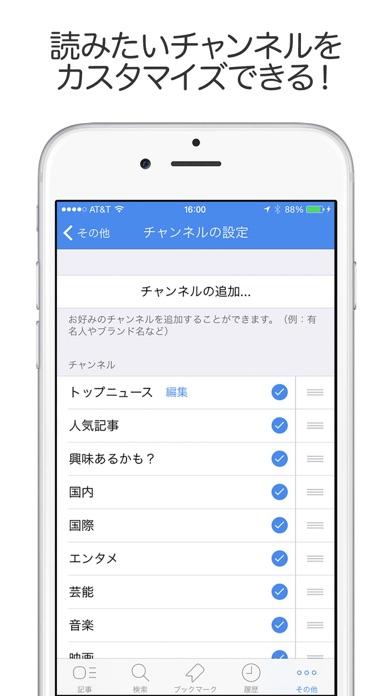 ニュースや2chまとめエンタメ情報満載 Totopi ニュースアプリスクリーンショット4