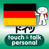 指さし会話ドイツ touch&talk 【...