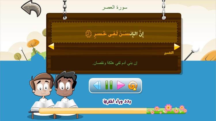 تعليم و تحفيظ القرآن الكريم للاطفال screenshot-3