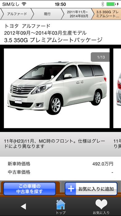 車カタログ カーセンサー ScreenShot3