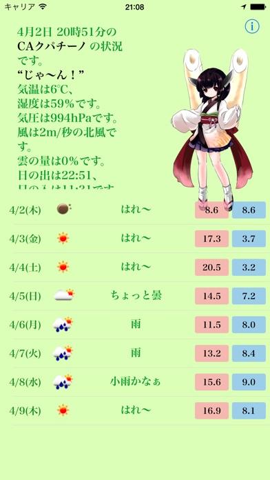 お天気ずん子のスクリーンショット4