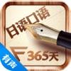 365天日语口语 - iPhoneアプリ