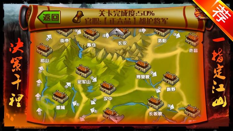 兵圣三国 screenshot-1