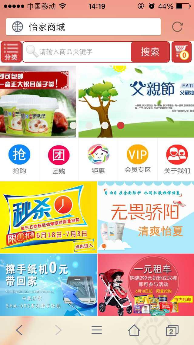 怡家商城 screenshot one