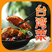 台湾特色菜谱美食杰HD 大厨请吃饭雪球聚会养生食谱