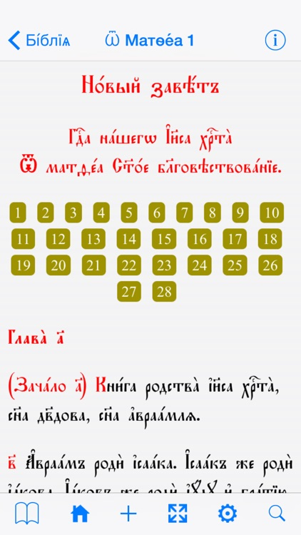 Church Slavonic Bible screenshot-0