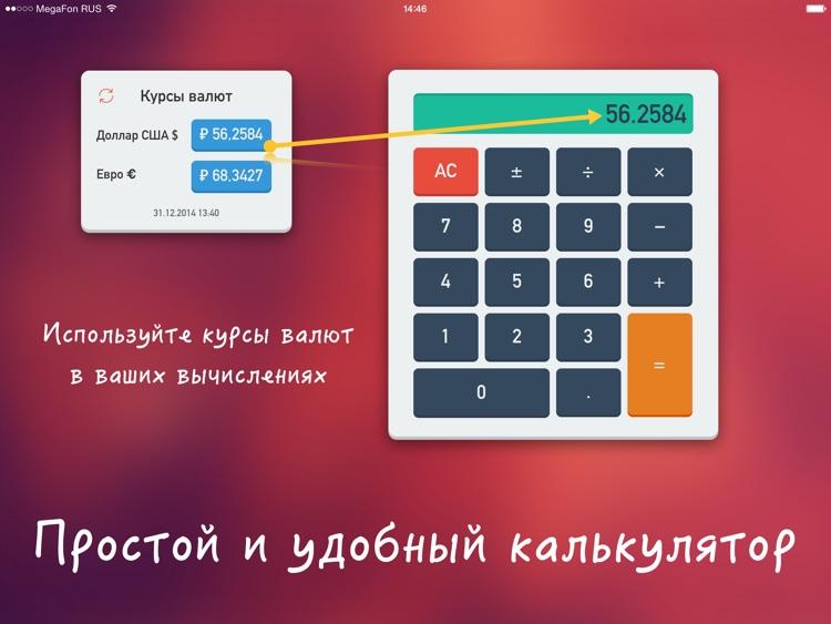 Калькулятор + курсы валют + виджет