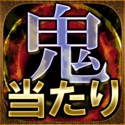 【鬼当り占い】東海辛口鑑定『静岡富士の母』