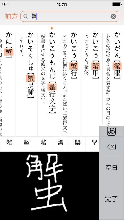大辞林|ビッグローブ辞書 screenshot-3
