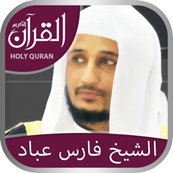 Holy Quran Complete Recitation by Fares Abbad
