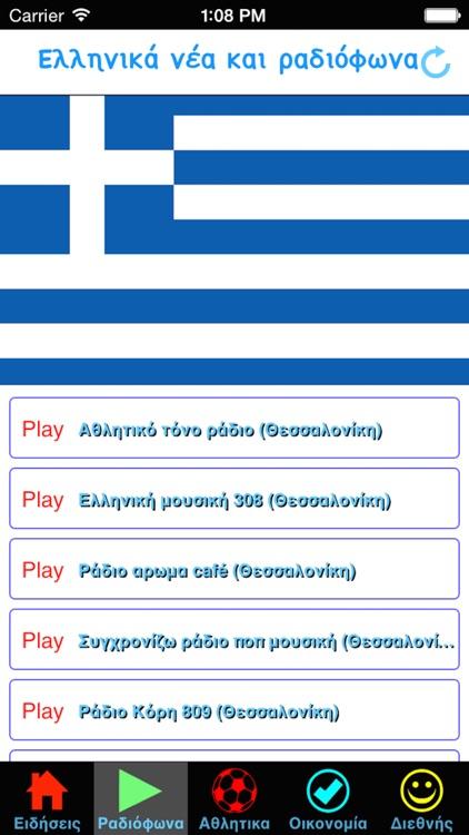 Greek headlines and Greek radio channels