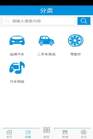 汽车4S店网 screenshot 2