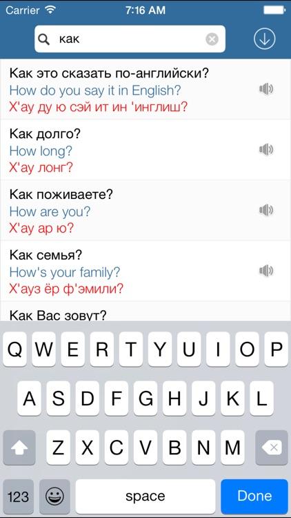 Русско-Американский Разговорник туриста screenshot-3