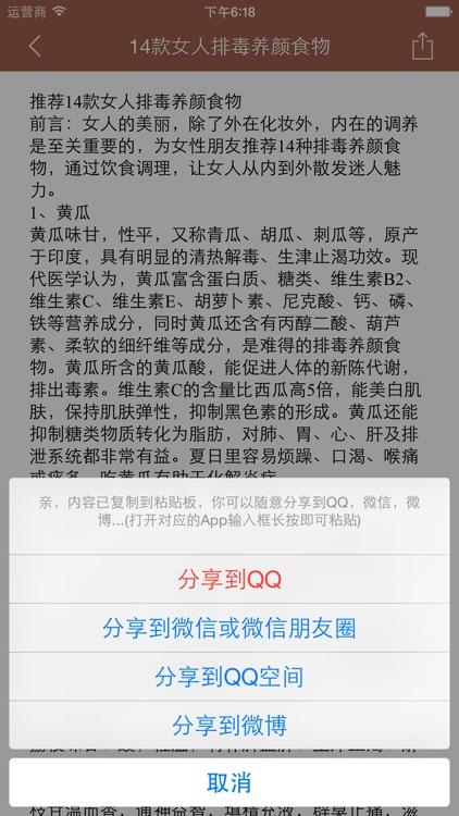 药膳食谱 - 药膳食疗养生食谱 screenshot-4
