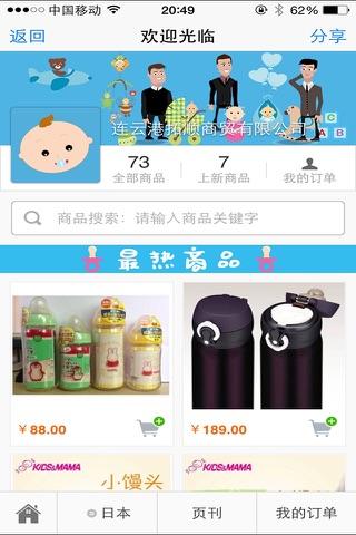 三个爸爸乐淘淘-分销 screenshot 2