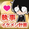 私の執事イケメン計画-乙女ゲーム×放置系育成ゲーム-アイコン
