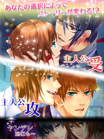 【BL恋愛学園】俺プリ!~俺が学園のお姫様!?~のおすすめ画像1