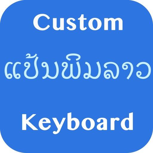 Lao Keyboard - Custom Keyboard