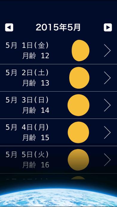 月齢カレンダー 宇宙兄弟 versionのおすすめ画像5