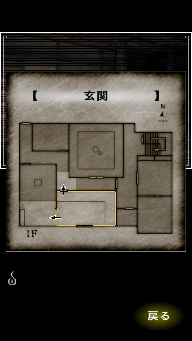 迷ヒ家ノ鬼 screenshot1
