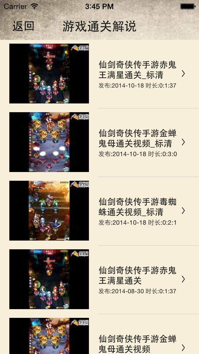 点击获取攻略For仙剑奇侠传-手游版