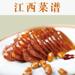 145.江西菜食谱大全