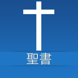 聖書 - Japanese Bible for iPad