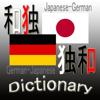 和独・独和辞典(Japanese German・German Japanese Dictionary)