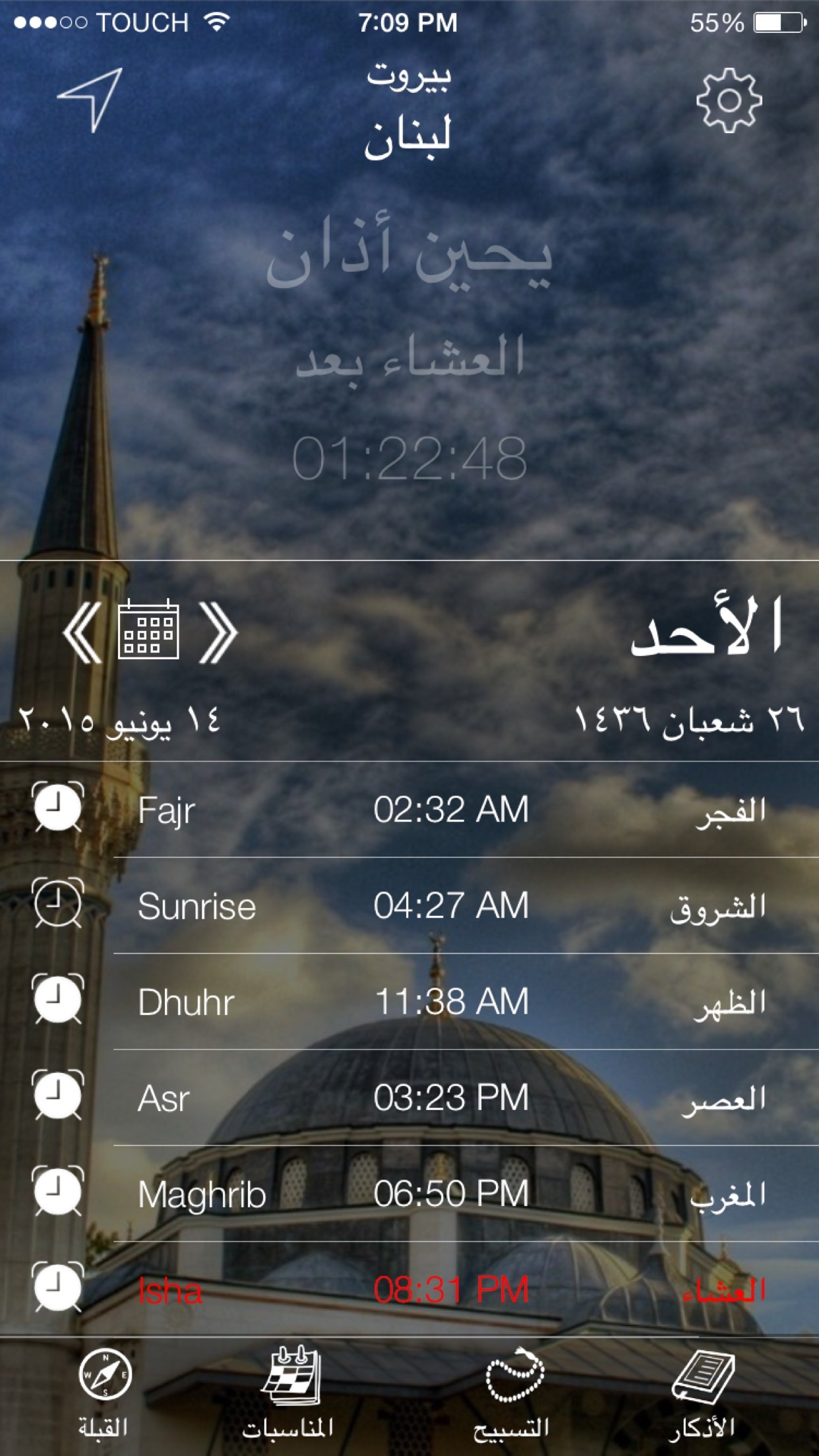 مواقيت الصلاة Screenshot