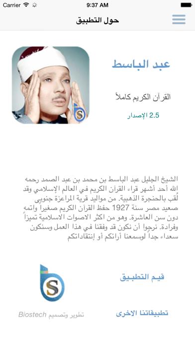عبد الباسط عبد الصمد تجويد - قرآن كاملالقطة شاشة5