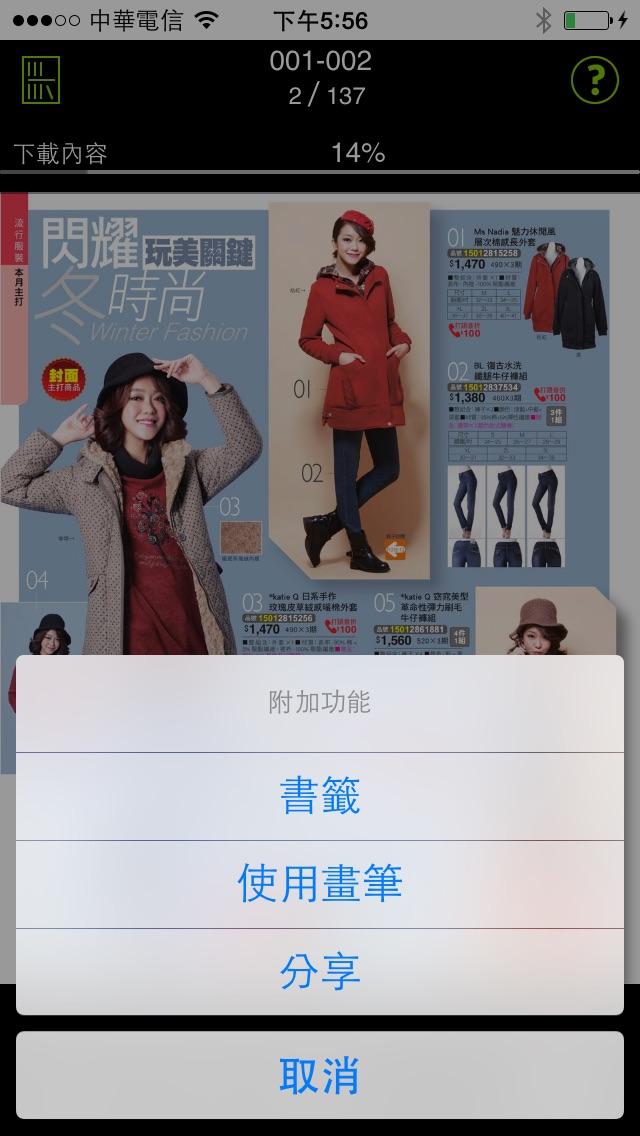 臺北ebooks屏幕截圖4