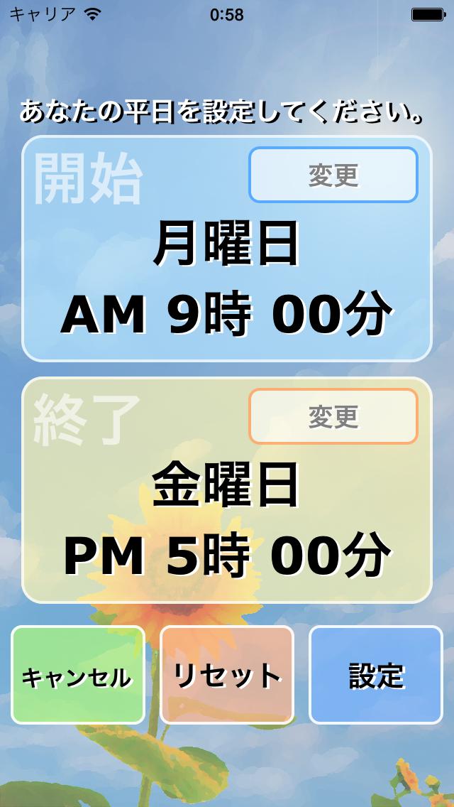 週末まで 〜 平日カウントダウンのスクリーンショット2