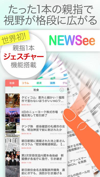 NEWSee 指1つで話題のニュースが読める無料アプリ - 窓用