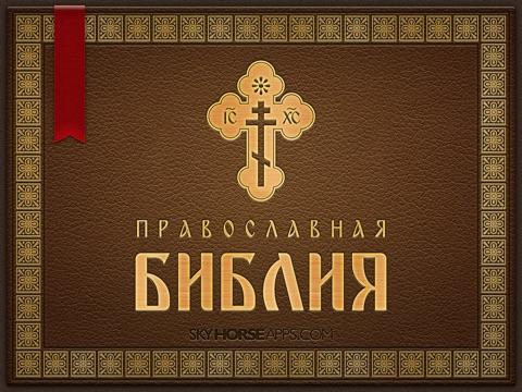 Православная Библия + Молитвослов Скриншоты7