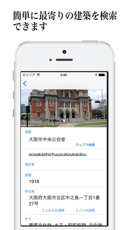 ArchiMap screenshot-3