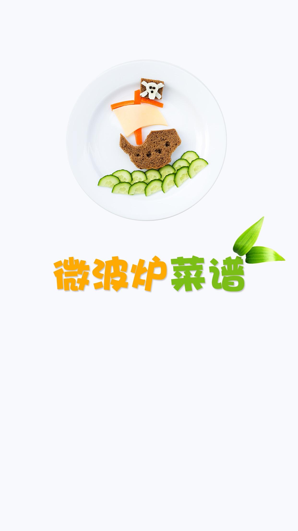 微波炉菜谱 - 微波炉菜谱做法大全 Screenshot