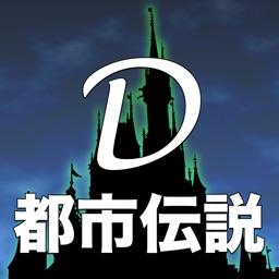 禁断!Dにまつわる都市伝説 for ディズニー-裏の性格が解るアトラクション診断で暇つぶし-