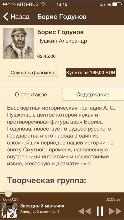 Audiotheatre: audiobooks and radio plays in Russian screenshot-3