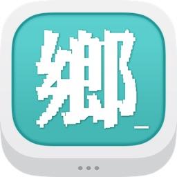 鄉民晚報 - for iPad