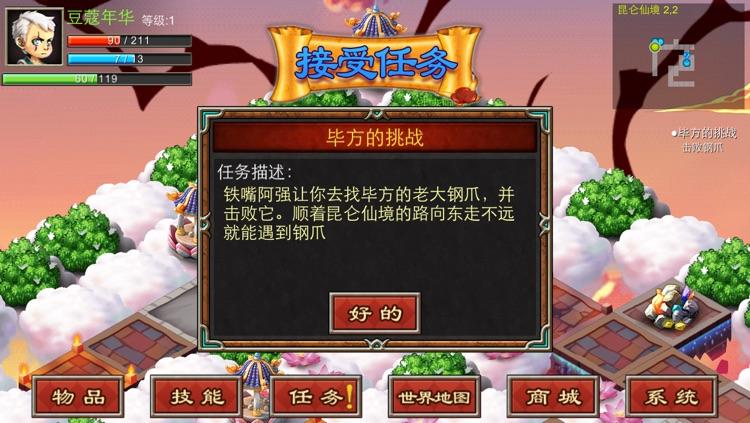 上古迷城 screenshot-1
