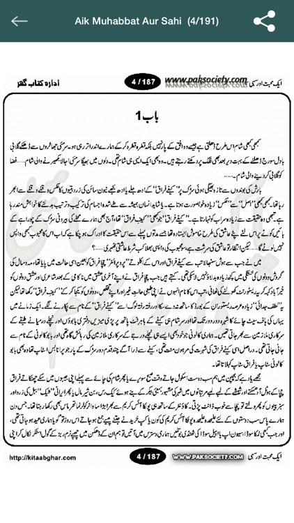 Aik Muhabbat Aur Sahi By Hashim Nadeem By Muhammad Wahhab Mirxa