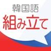 韓国語組み立てTOWN 無料