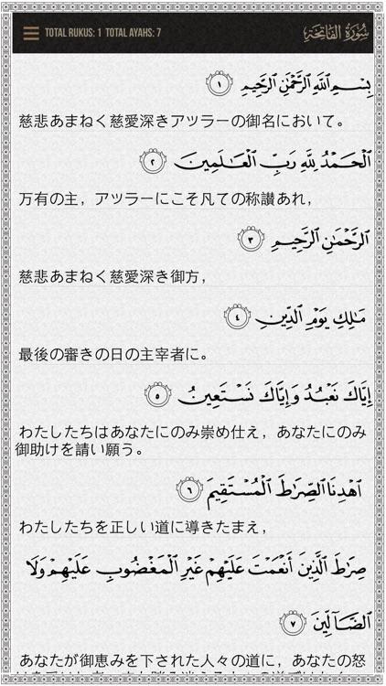 Quran Japanese