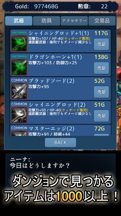 ダンジョン探索RPG  聖杯の騎士団のスクリーンショット3