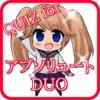 アニメQUIZ for アブソリュート・デュオ