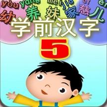 学前 幼升小必会汉字 5 - 家庭篇