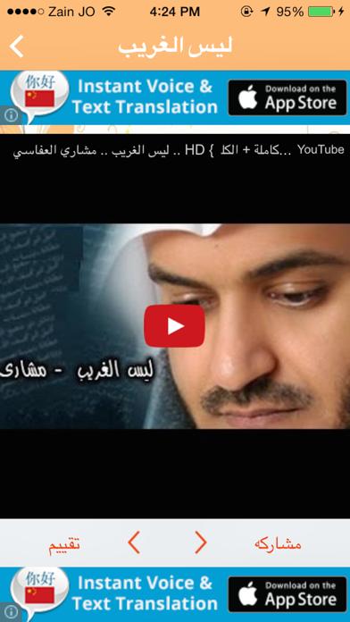 اناشيد اسلامية جديدهلقطة شاشة1