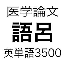 医学論文頻出語呂合わせ英単語3500