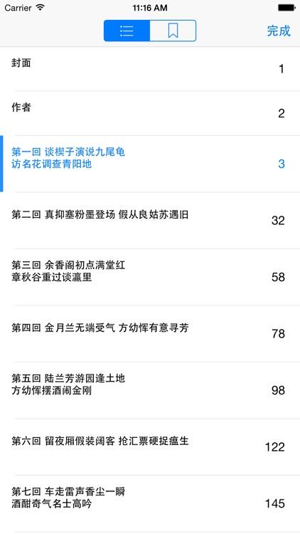 中国古代十大禁书合集(无广告无删节) screenshot-3